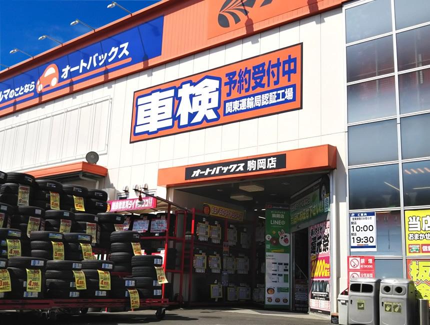 オートバックス 駒岡店
